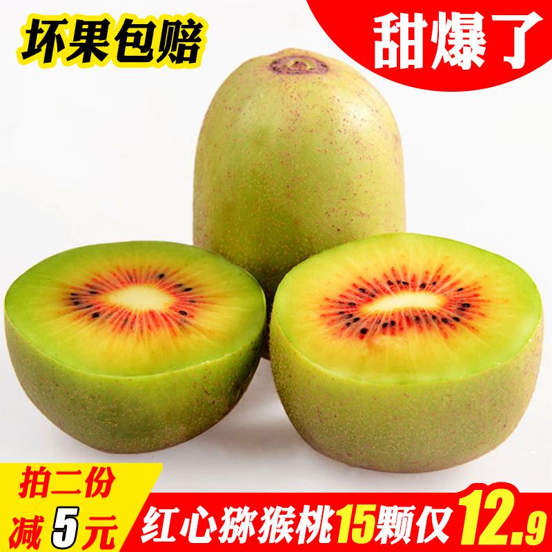 四川红心猕猴桃时令当季新鲜水果奇异果2.5斤装包邮拍两份发五斤