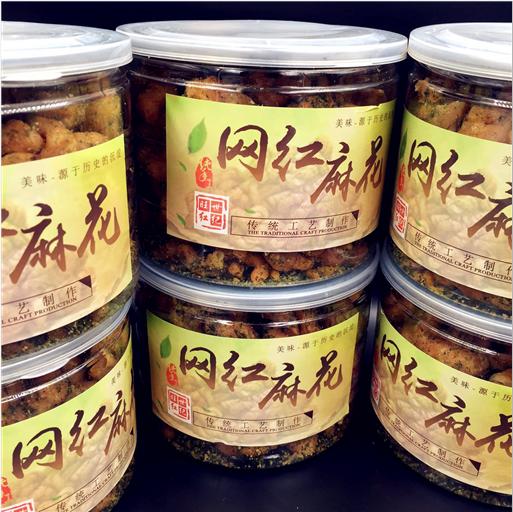 网红麻花  海苔味麻花特色小吃 酥酥脆脆  休闲零食小麻花 包邮