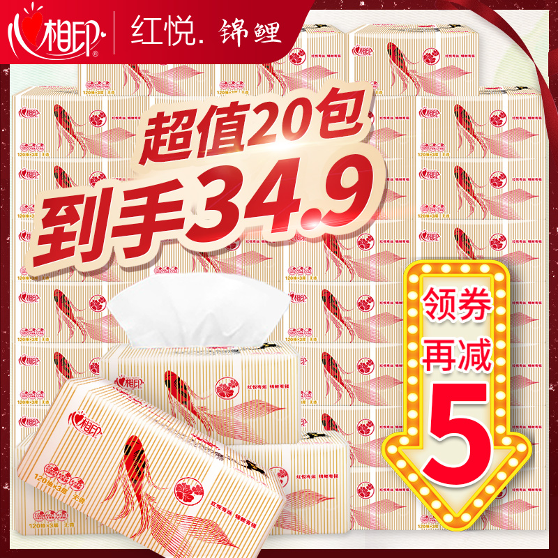 心相印纸巾抽纸整箱20包家用实惠装纸抽餐巾纸心心相印旗舰店官网