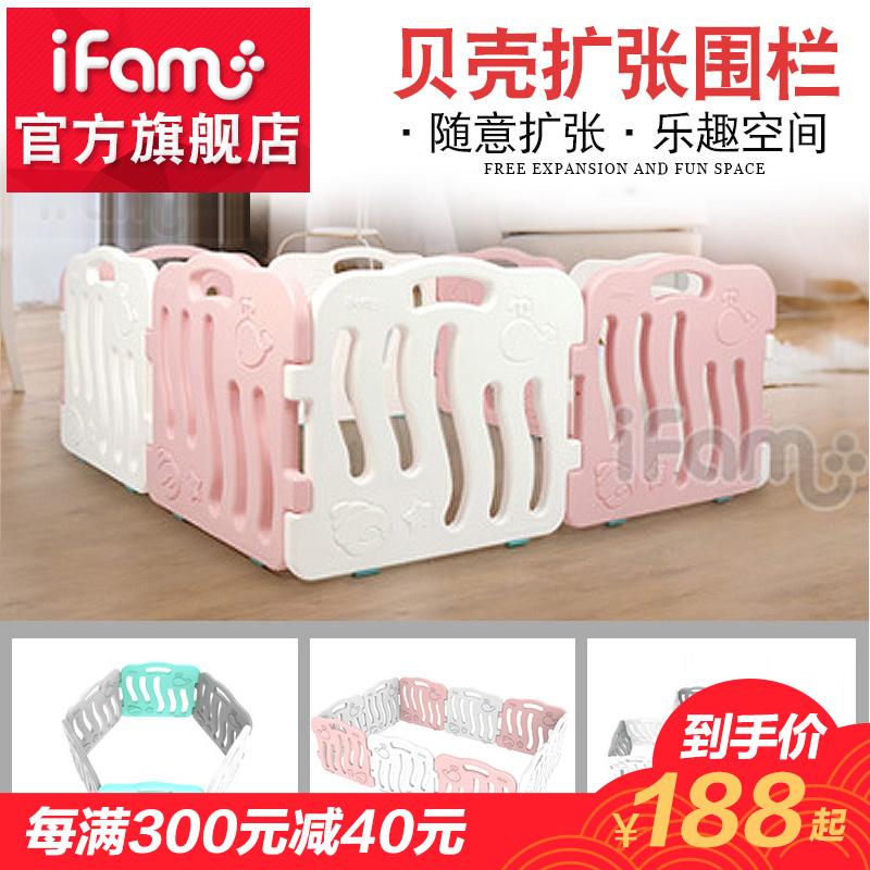 原装进口ifam宝宝游戏围栏家用扩张型加大安全围栏儿童学步防护栏