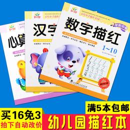 学前班幼儿园描红本写字本笔顺数字汉字拼音算术全套儿童练字帖