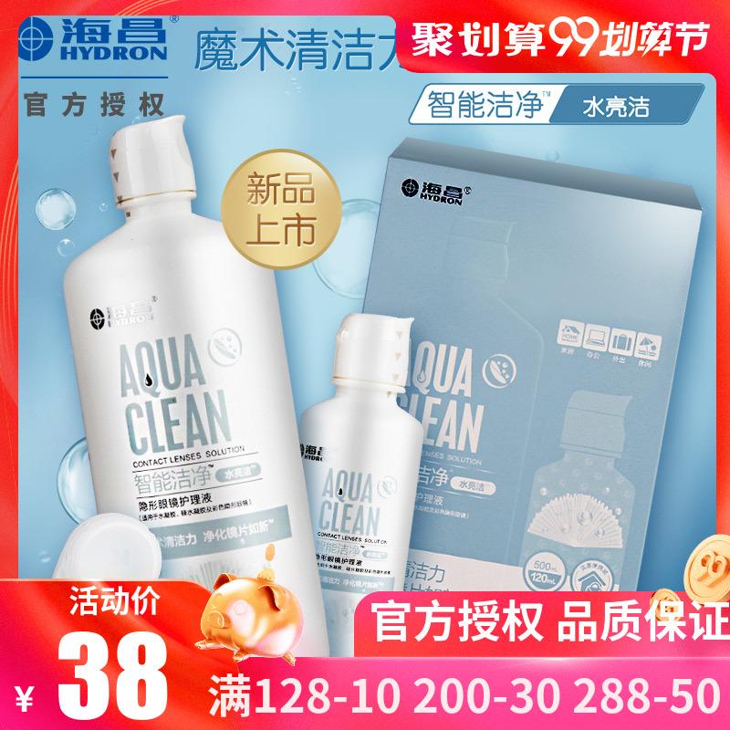 海昌隐形近视眼镜水亮洁护理液500+120ml大小瓶美瞳药水官网正品