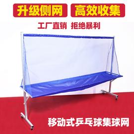 乒乓球接球网落地式收球网集球器多球架捡球网发球机移动式集球网
