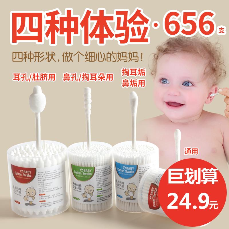 婴儿棉签 新生儿耳鼻超细宝宝棉棒专用清洁鼻屎儿童细头棉球耳鼻