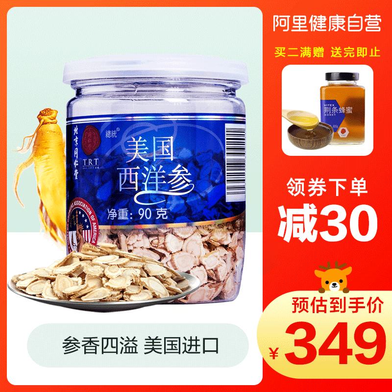 北京同仁堂西洋参含片西洋参切片4#90克美国进口花旗参含片养生茶