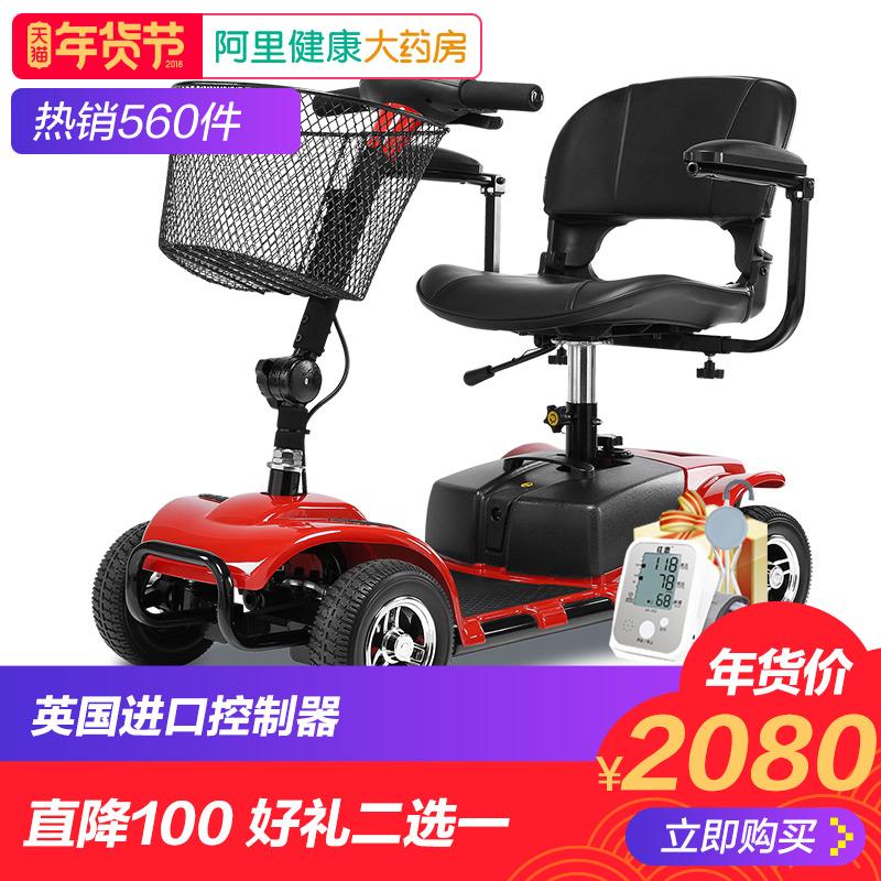 老人 代步车 四轮 电动 折叠 老年 电瓶车 残疾人 轻便 迷你型 轮椅