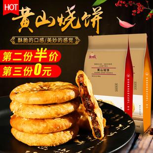 昱城黄山烧饼梅干菜扣肉酥饼正宗安徽特产好吃的网红零食小吃糕点