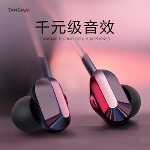 唐麦 A8四核耳机入耳式有线高音质手机电脑带麦吃鸡游戏电竞k歌挂耳式适用于苹果安卓降噪监听耳麦男女生通用