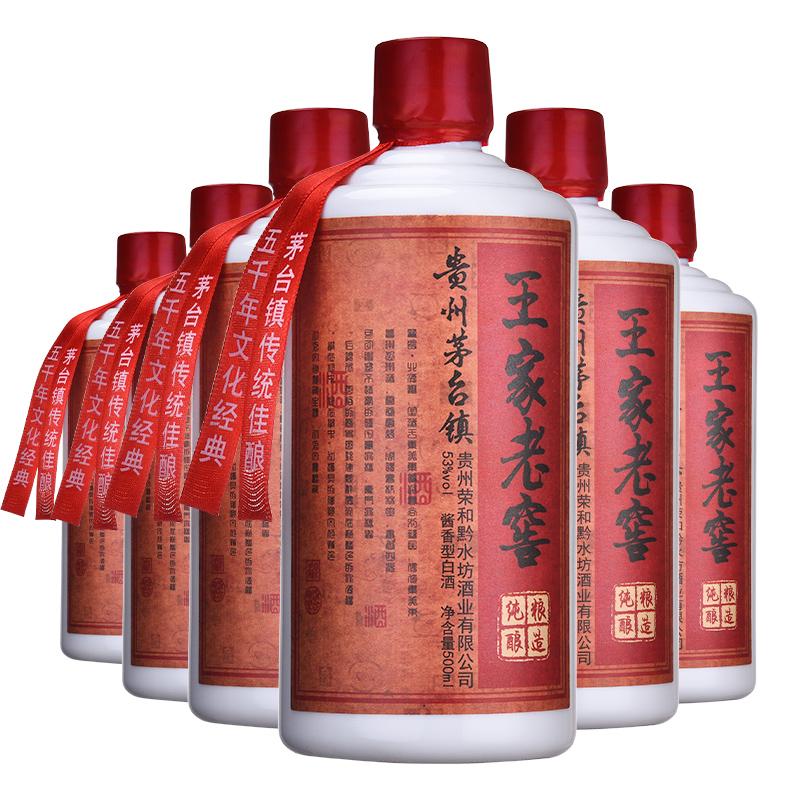 王丙乾(王家老窖)贵州酱香型白酒原浆老酒坤沙纯粮食高粱荣和酒