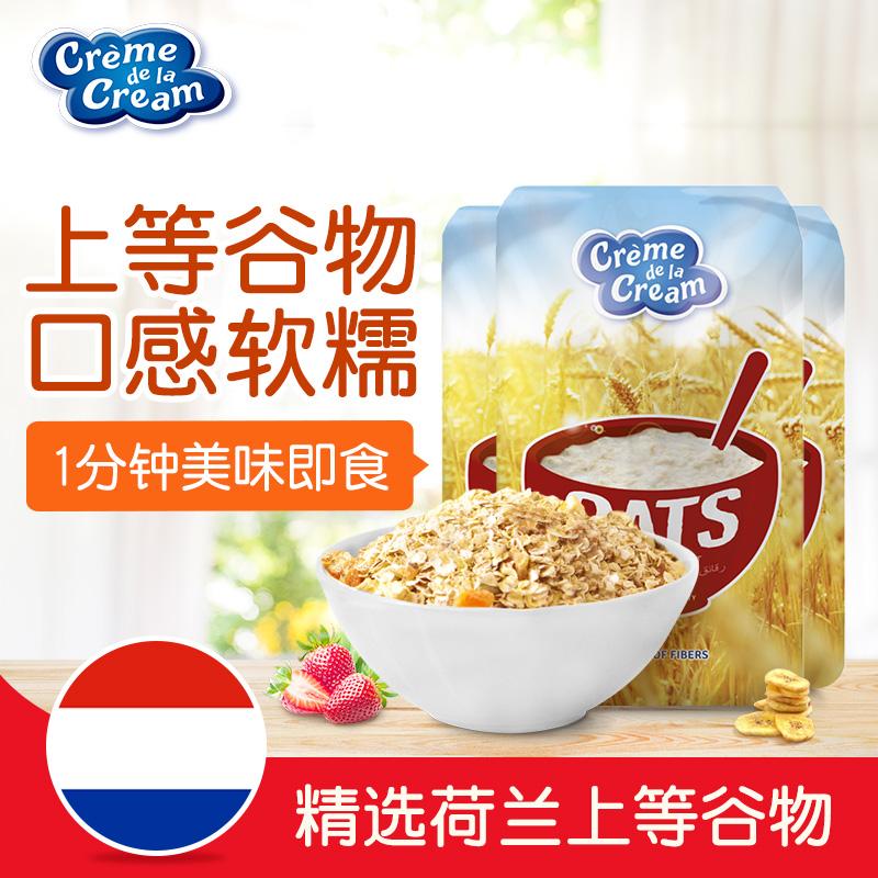 荷兰进口克德拉克纯燕麦片即食无糖脱脂早餐免煮营养全麦麦片*3袋
