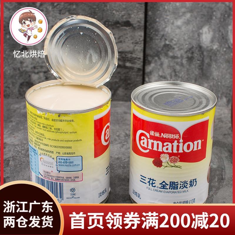 雀巢三花全脂淡奶西米烧仙草奶精炼乳奶茶专用冲调烘焙原料410g