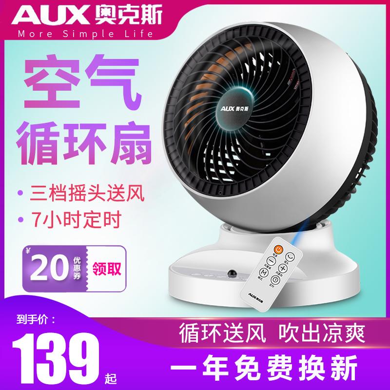 奥克斯电风扇空气循环扇家用台式涡轮对流办公室摇头宿舍电扇静音