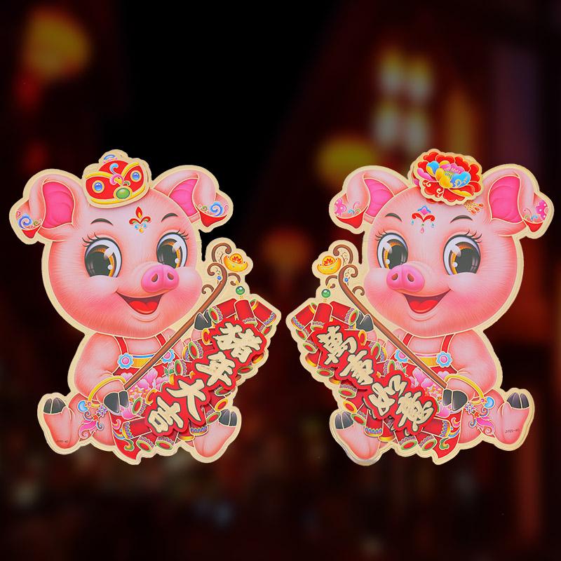 创意卡通生肖猪贴画2019猪年新款年画新年春节装饰门窗贴纸门画