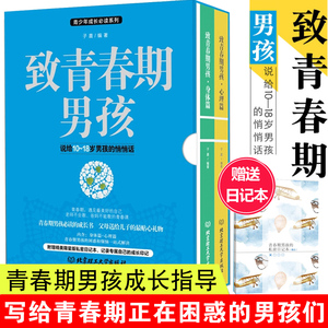Free shipping to puberty boy body psychology complete works 2 books for puberty boys development period adolescent sex education rebellion family parenting encyclopedia young children education books 6-10-18 year old child psychology