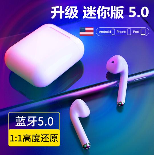 升级版迷你5.0蓝牙无线耳机 双耳自带充电仓 适用于苹果安卓手机