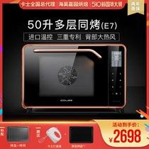 卡士Couss CO-750A电烤箱家用烘焙多功能全自动 智能私房大容量