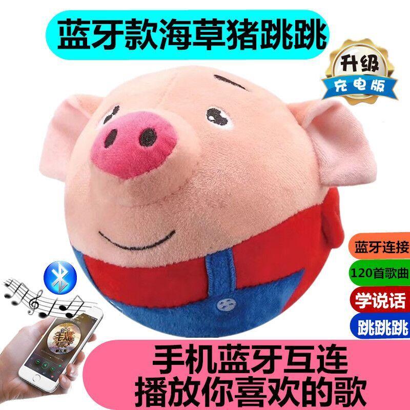 抖音同款跳跳猪跳跳球面包超人创意哄娃神器网红儿童毛绒玩具礼物