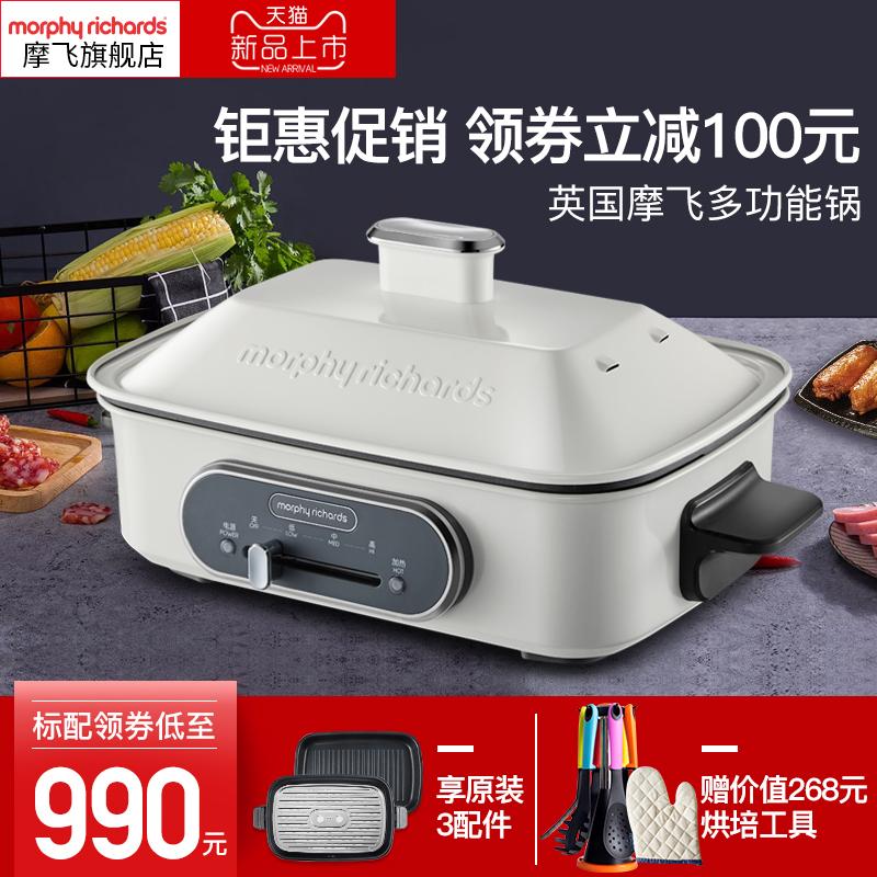 英国摩飞 MR9088多功能锅料理锅 电烧烤锅电火锅烧烤炉家用电烤锅