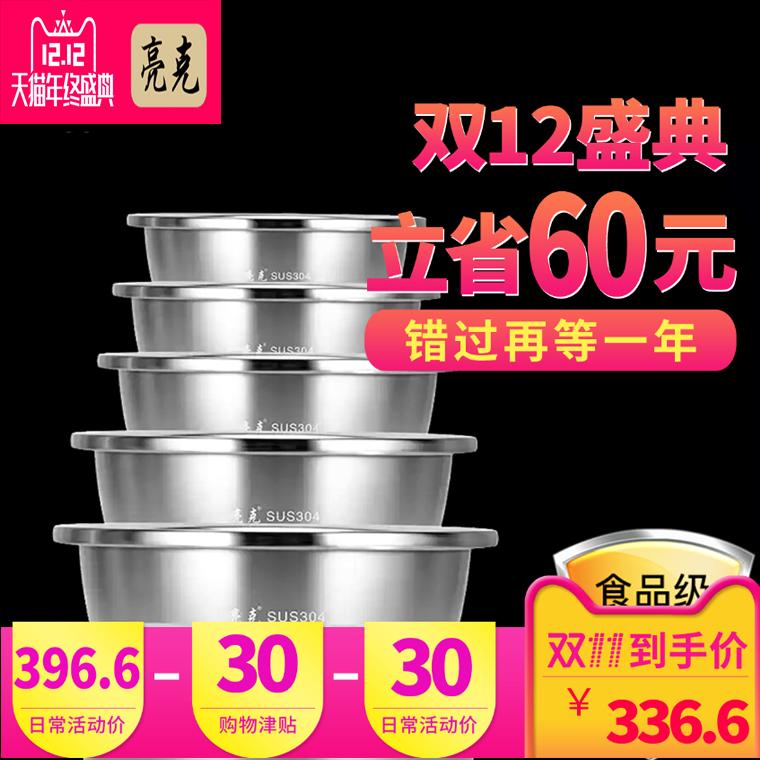亮克德国304不锈钢盆子圆形加厚家用洗菜盆打蛋盆和面盆汤盆套装