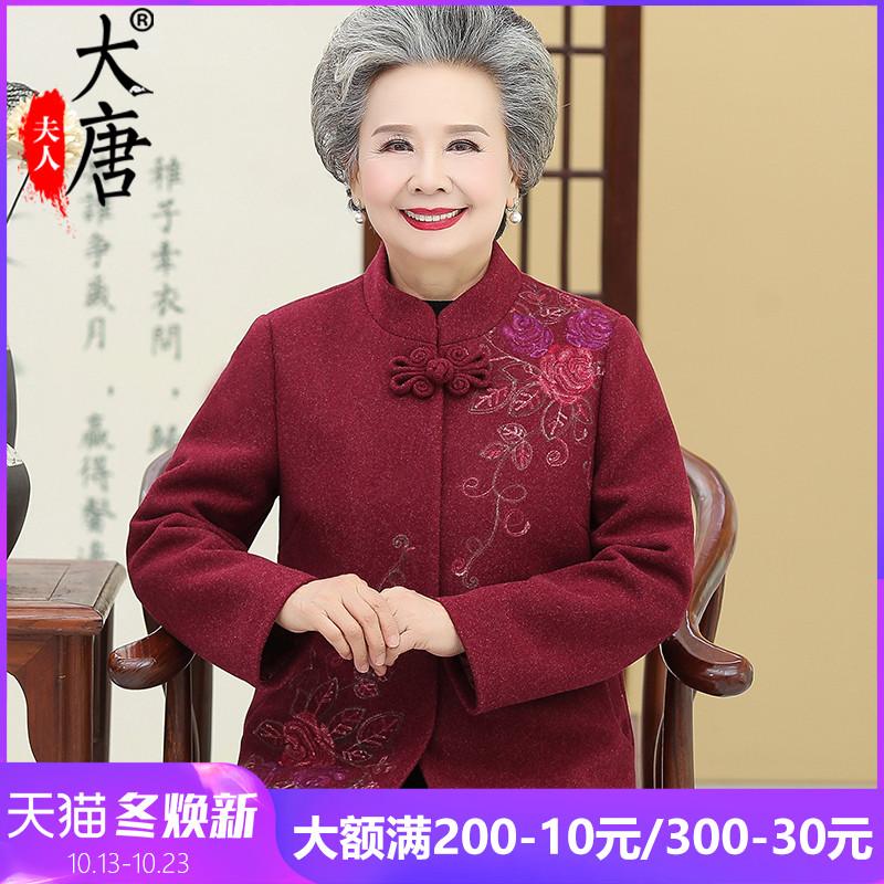 妈妈秋冬毛呢外套中老年人女秋装奶奶装呢子上衣老人衣服姥姥服装