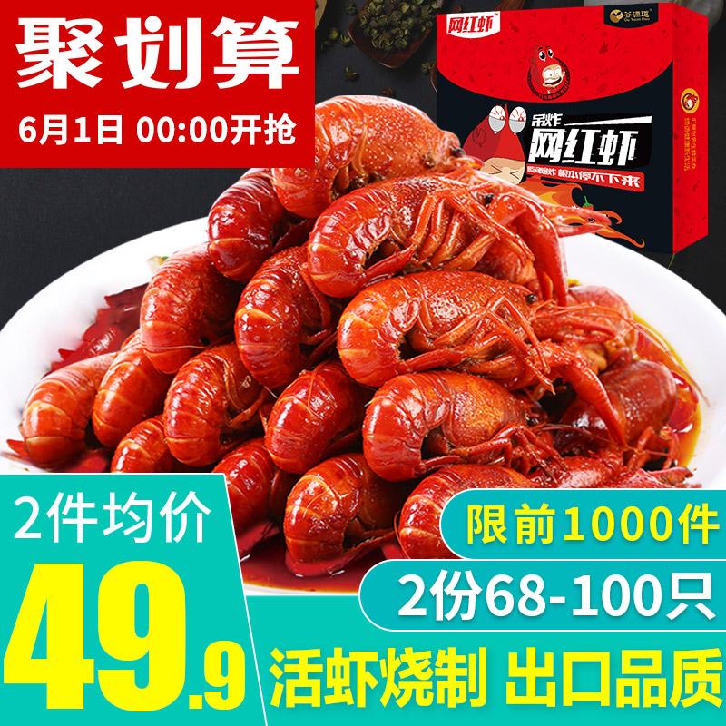 2份减60谷源道麻辣小龙虾熟食鲜活烧制4-6钱/只十三香辣龙虾即食