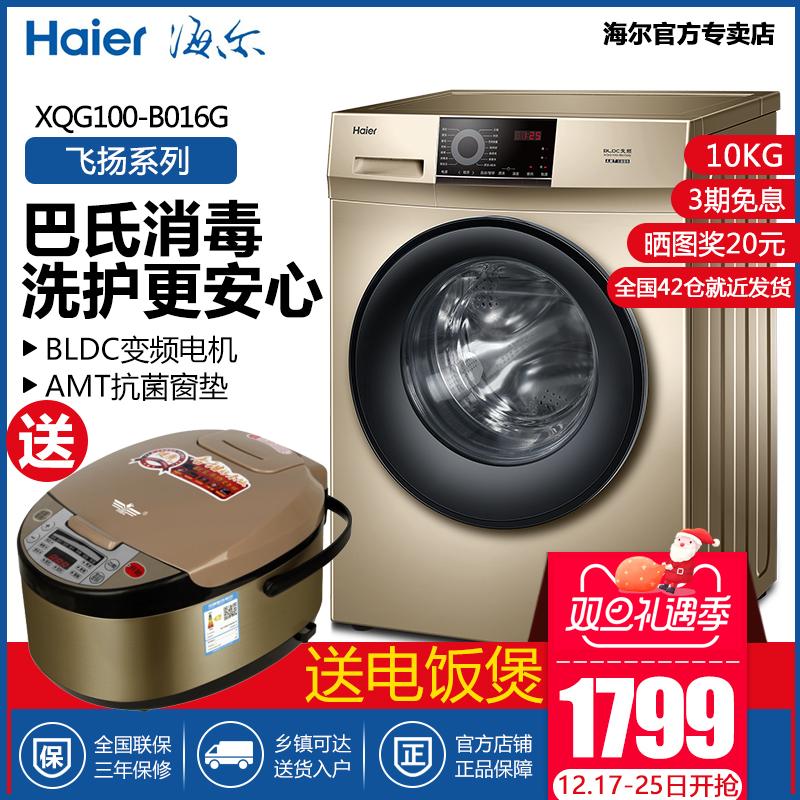 海尔变频滚筒洗衣机全自动家用十10公斤kg大容量超静音上洗脱一体