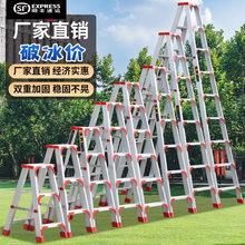 梯子的字梯家用折叠伸lu7升降室内du合金加厚双侧工程梯合楼