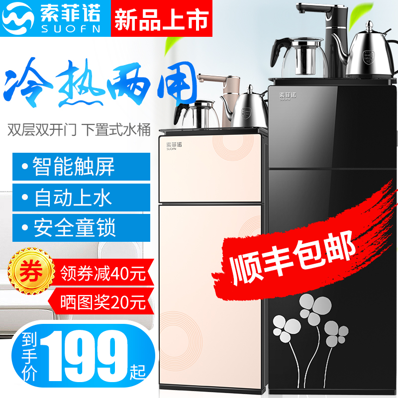 索菲诺茶吧机家用立式冷热节能多功能全自动上水智能双层饮水机