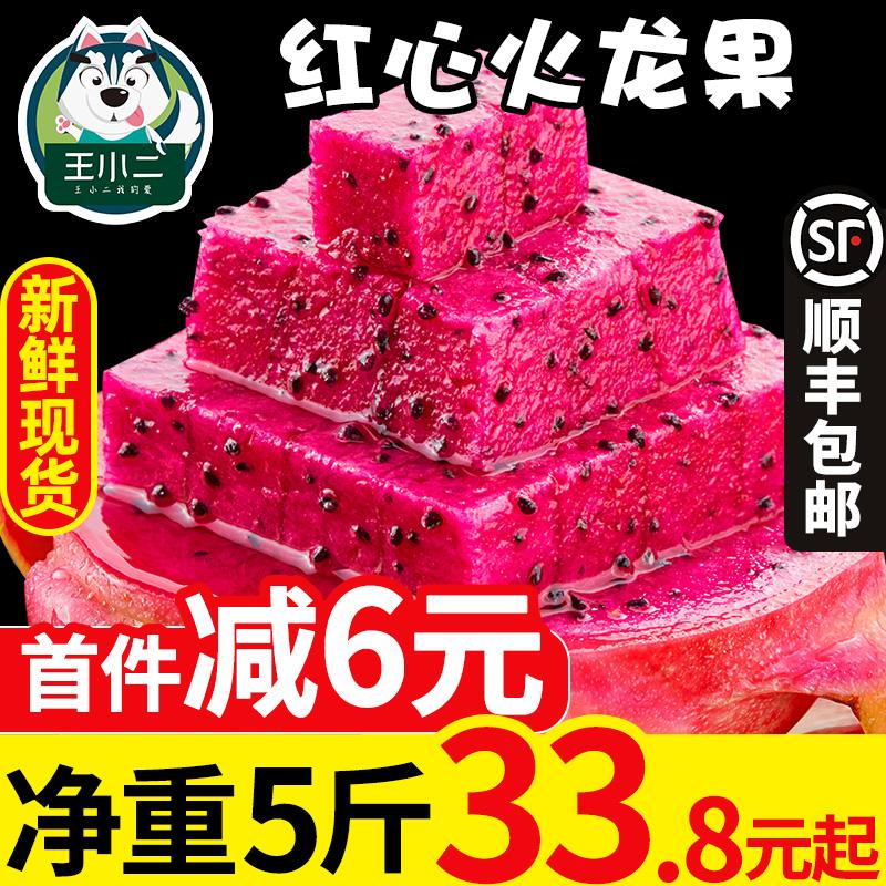 王小二 越南红心火龙果新鲜包邮水果当季大果整箱批发5斤红肉10