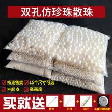 Imitation pearl loose bead DIY hand woven beading to make head ornament accessories hair ornament material bag double hole white