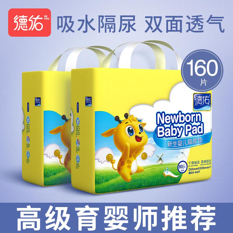 德佑新生婴儿一次性隔尿垫防水透气不可洗宝宝护理垫纸尿片超大号