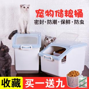 宠物储粮桶密封15kg猫30斤