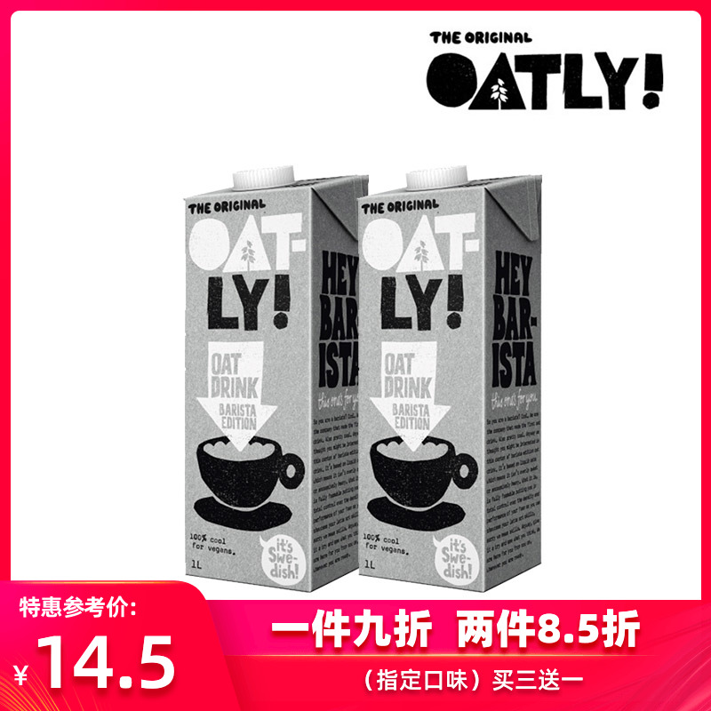 oatly咖啡大师燕麦奶瑞典进口咖啡伴侣无糖植物蛋白饮料正品保障