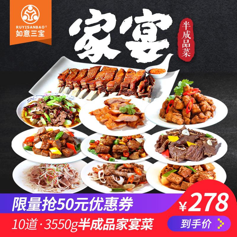 如意三宝 家庭聚餐半成品菜美食材 私房菜套餐家宴10道菜3450g