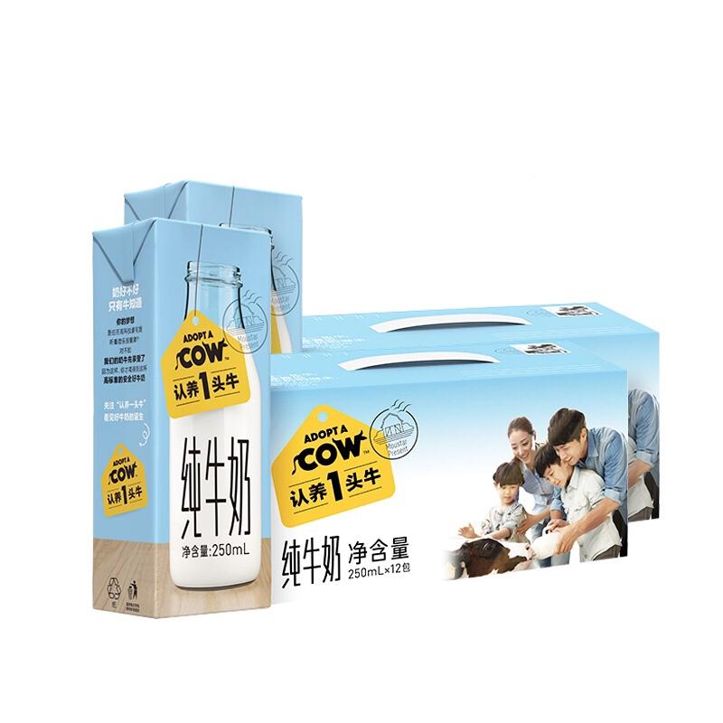 """【2箱装】""""认养一头牛""""纯牛奶250ml*12盒*2箱 辅食"""