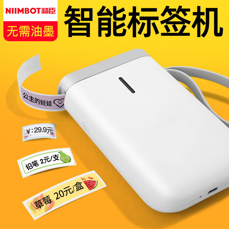 精臣D11热敏标签打印机小型便携蓝牙标签机抖音手机打印机手账彩色便签姓名贴纸迷你型口袋打印机家用