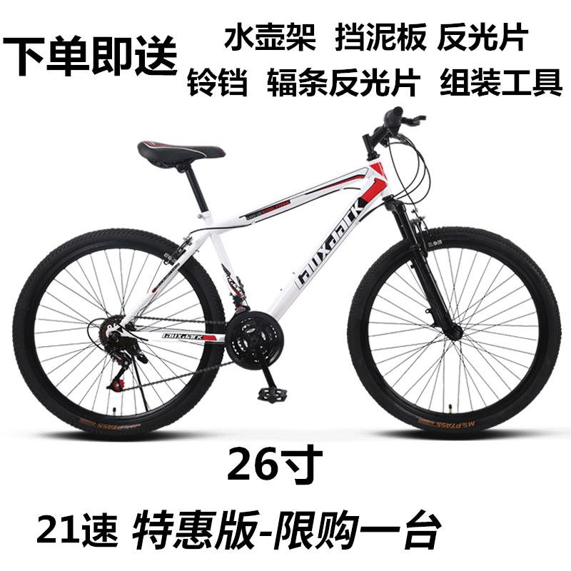 山地车男女式变速自行车无链条一体26寸21速学生成人二手城市轻便