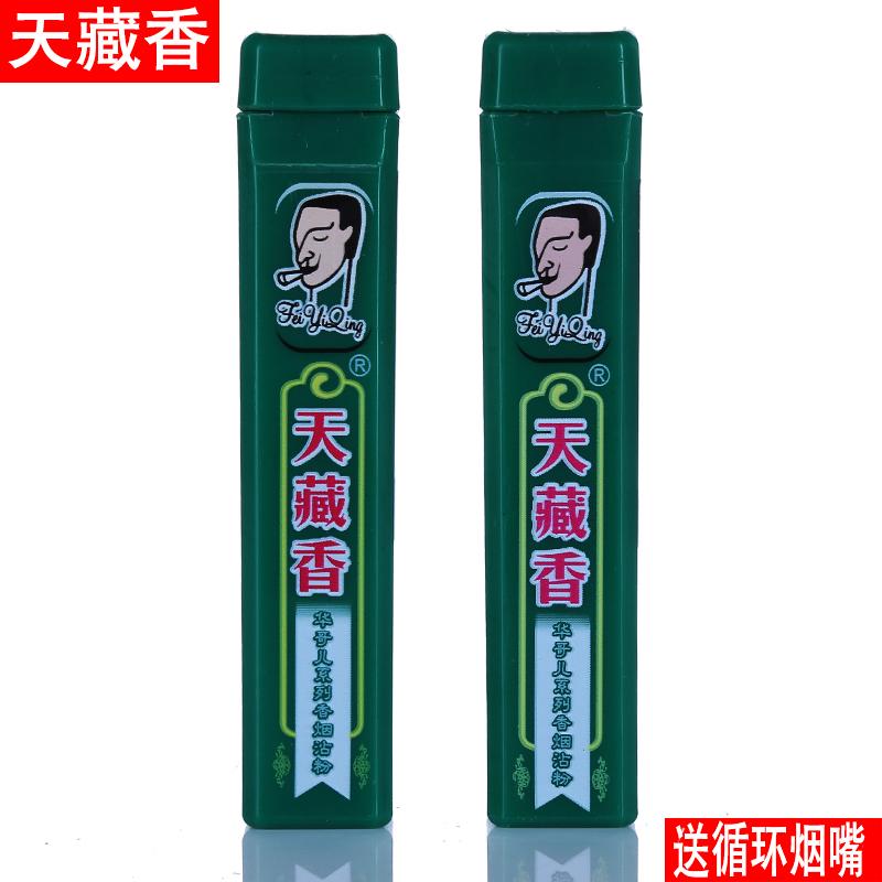包邮原装正品天藏香 台湾烟友爽烟珍薄荷烟菸沾粉戒烟产品