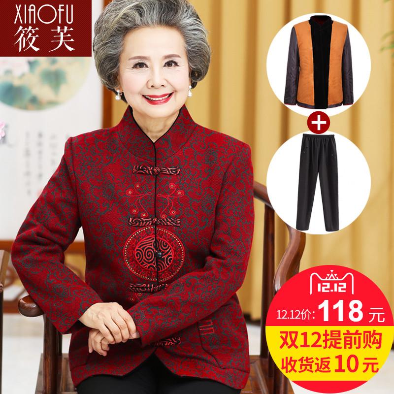 奶奶装秋装加绒加厚外套老人衣服60-70岁妈妈冬装中老年人女装80