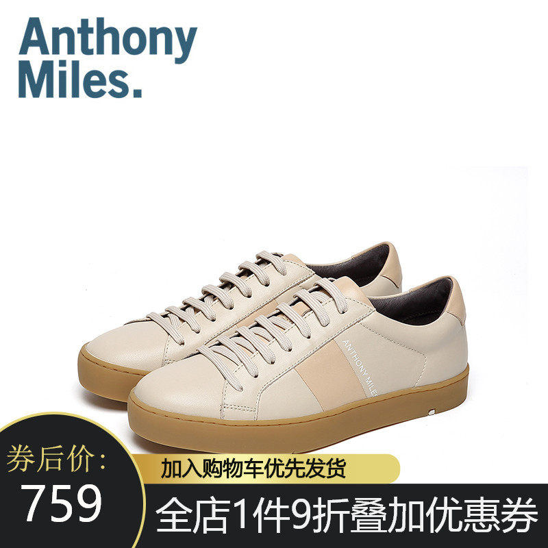 anthony miles英伦真皮板鞋透气男鞋时尚休闲鞋撞色拼接潮鞋平底