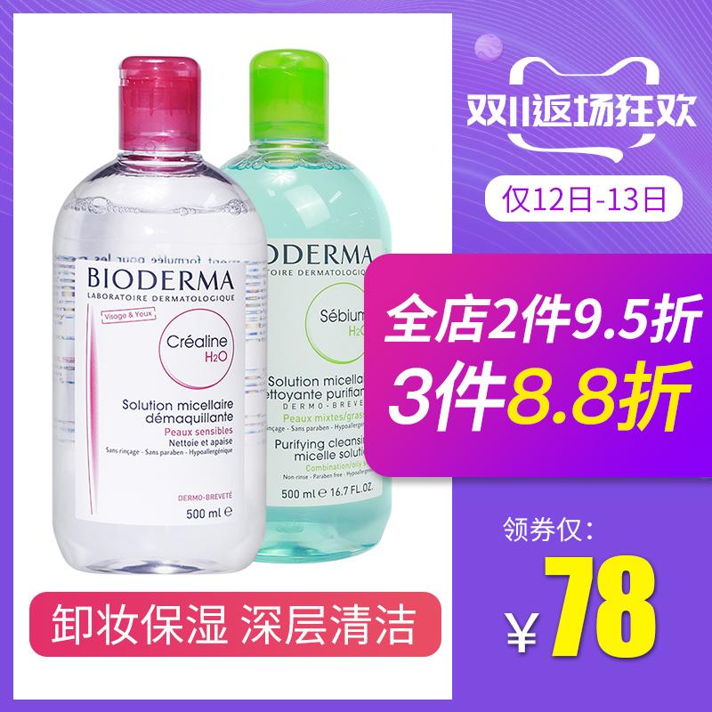 贝德玛卸妆水500ml法国进口官网洁肤女脸部 温和清洁蓝粉水旗舰店