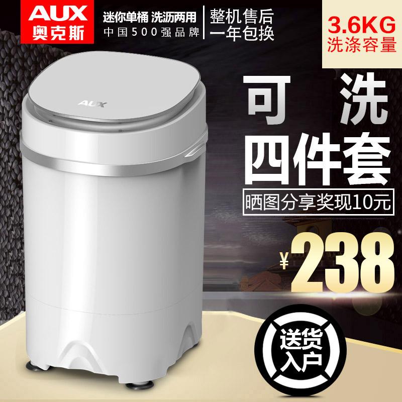 AUX/奥克斯 洗脱一体迷你洗衣机小型婴儿童家用半全自动脱水甩干