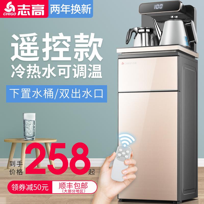 志高台式小型全自动上水智能遥控款家用饮水机下置水桶冷热茶吧机