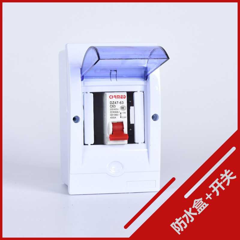 空气开关带防水盒 家用小型断路器DZ47 空开短路电闸总闸上海人民