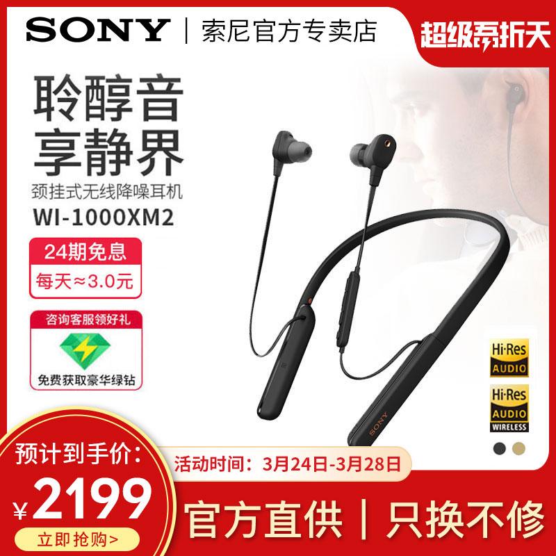 【24期免息】Sony/索尼 WI-1000XM2颈挂入耳式主动降噪无线蓝牙耳机挂脖式手机通话耳麦重低音高音质耳塞通用
