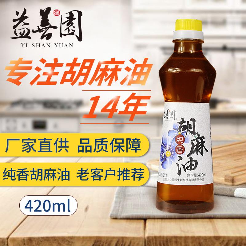 益善园胡麻籽油亚麻籽油 热榨初榨胡麻油食用油420ml