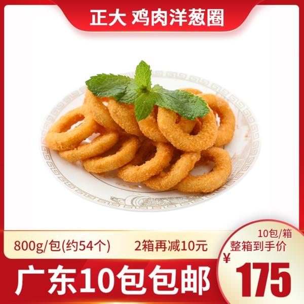 正大 鸡肉洋葱圈 鸡肉圈 油炸小吃 西餐厅奶茶 800g 10包/箱