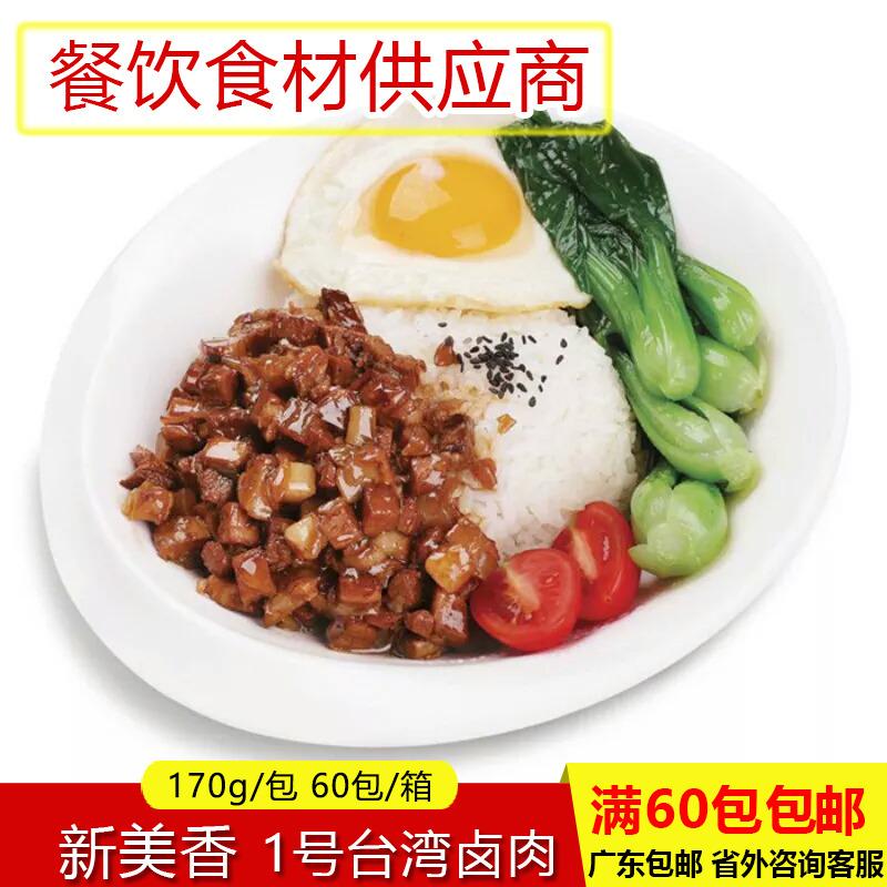 新美香料理包 1号台湾卤肉饭170g 台式卤肉快餐外卖便当调理包