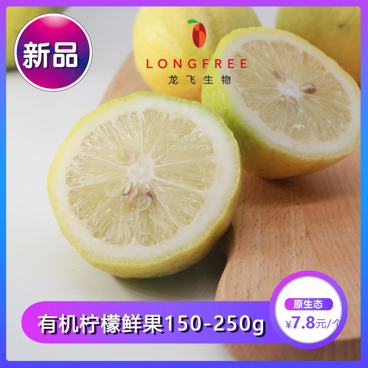 有机新鲜无籽青柠檬皮薄多汁夏季水果重150-250g台湾品种