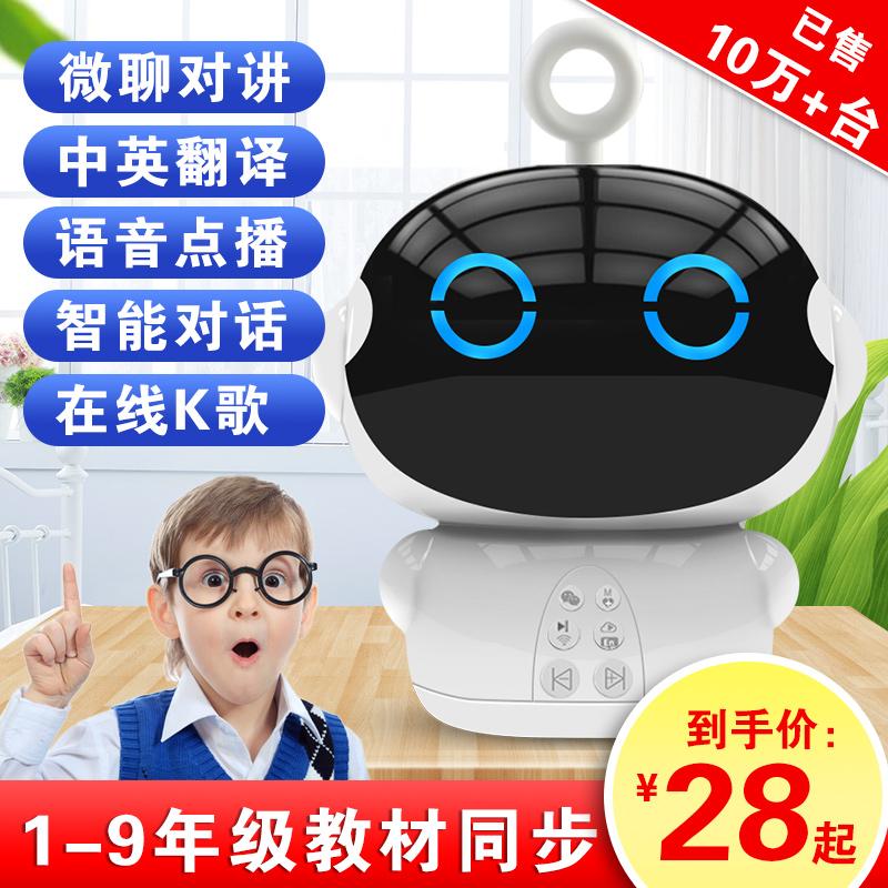 小淘儿童人工智能机器人对话语音教育学习机男女孩陪伴家庭高科技玩具故事早教机